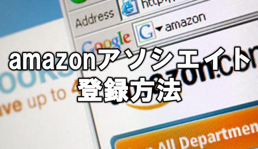 これで一発合格!Amazonアソシエイトの登録方法