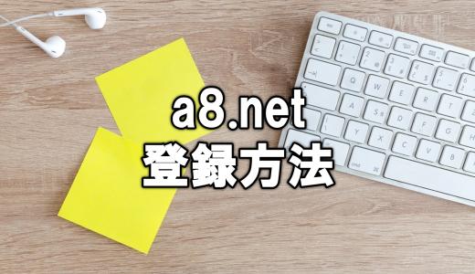 5分で簡単!a8.netの登録方法を徹底解説!