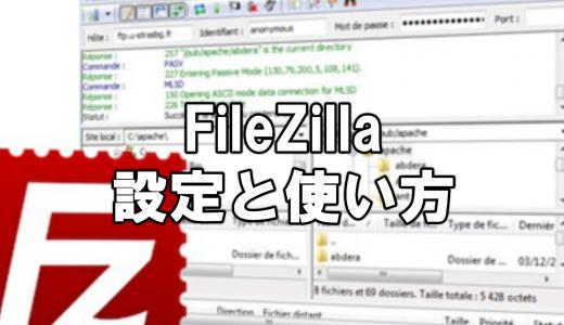 FileZillaのインストール方法と使い方を徹底解説!