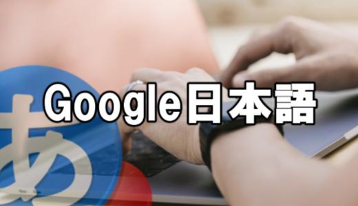 入力が快適に!Google日本語入力のインストール方法