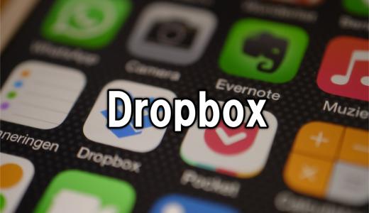 Dropboxの登録と基本的な使い方