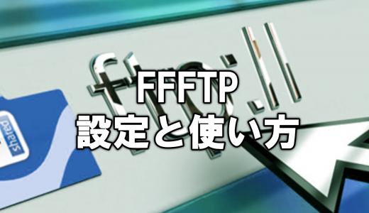 FFFTPの設定方法と使い方を徹底解説!