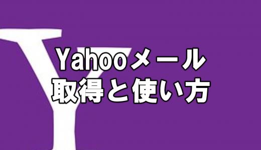 Yahoo!(ヤフー)メールの登録方法と使い方