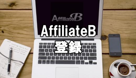 アフィリエイトBの登録方法を分かりやすく解説!