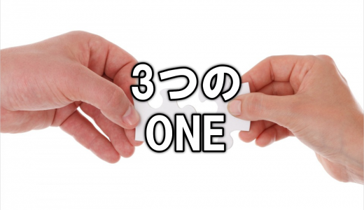 3つのONEを使い強固なブランディングを形成しよう!