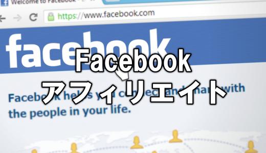Facebookアフィリエイトで稼ぐ方法を基礎から解説!