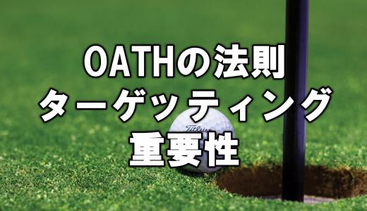 OATHの法則を理解してターゲッティングを知ろう