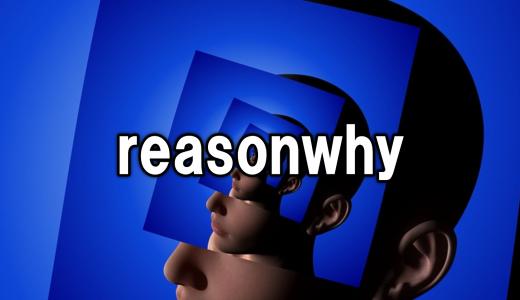 ReasonWhyを攻略して読者の潜在的な疑問を攻略しよう