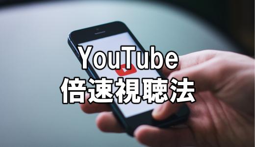 簡単!YouTubeの動画を倍速で視聴する方法!
