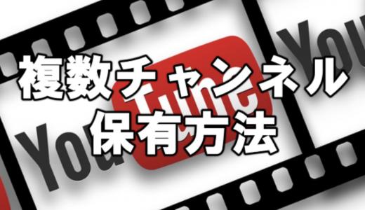 YouTubeの削除リスクを大幅に下げる複数チャンネルの保有方法