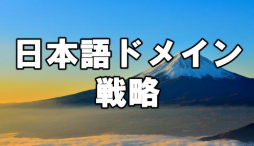日本語ドメイン戦略