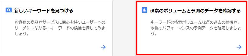 キーワードプランナーの検索画面