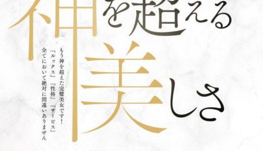 【体験談】福岡デリヘル「ロイヤルエックス」は本番(基盤)可?口コミや料金・おすすめ嬢を公開