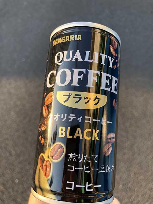 かんなみ新地で貰えるコーヒー