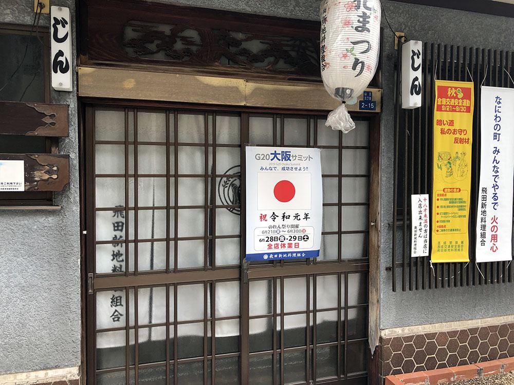 飛田新地の店が白い暖簾で中を見れなくしている