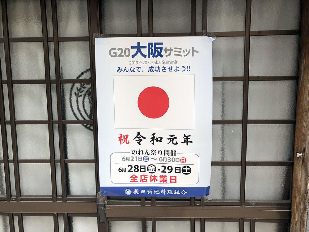 飛田新地G20大阪サミットのため臨時休業の張り紙