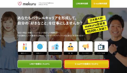 mekuru(メクル)は副業として稼げるのか実践してみました|評判・口コミまとめ