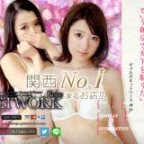 ギャルズネットワーク神戸のホームページ