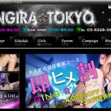 ギンギラ東京のサムネイル