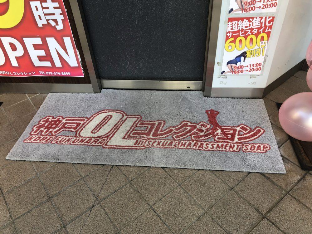 福原の神戸OLコレクションの入口