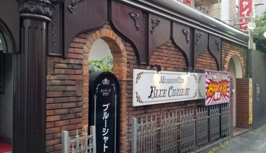 日本三大ソープ熊本の『ブルーシャトー』でNN体験談|予約方法・料金システムまとめ