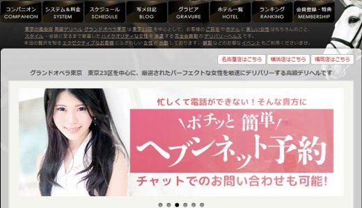 グランドオペラ東京で芸能人御用達嬢との体験談|評判・口コミ・料金まとめ