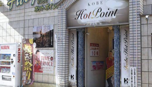 「神戸ホットポイント」の口コミ評判は?おすすめ嬢や料金を体験談から解説