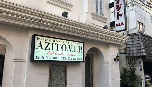AZITO,V.I.P(アジト)福原高級ソープランドでNN体験談|口コミ・評判・総額料金まとめ