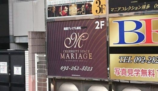 【体験談】中洲ソープ「マリアージュ」はNS/NN可?口コミや料金・おすすめ嬢を公開