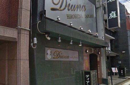 「広島ディアナ」ソープの口コミ評判は?おすすめ嬢や料金を体験談から解説