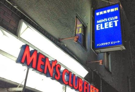 「ELEET(エリート)」千葉栄町ソープの口コミ評判は?おすすめ嬢や料金を体験談から解説