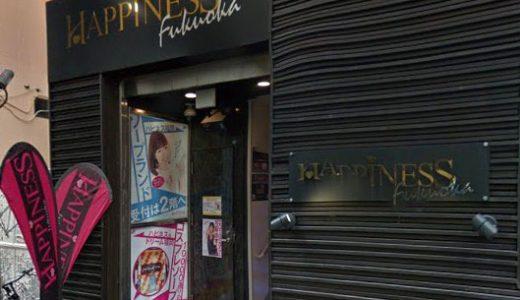 「ハピネス福岡」中洲ソープの口コミ評判は?おすすめ嬢や料金を体験談から解説
