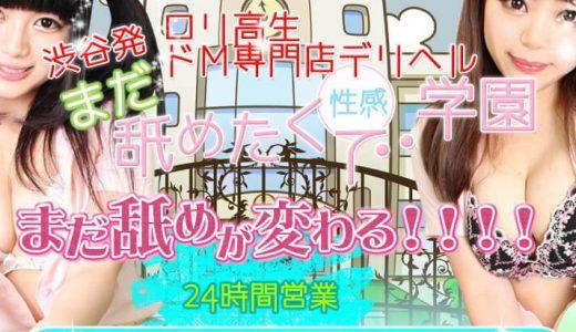 「まだ舐めたくて学園」渋谷デリヘルの口コミ評判は?おすすめ嬢や料金を体験談から解説