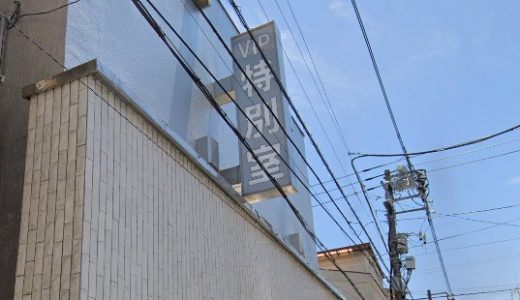 【体験談】横浜ソープ「VIP特別室」はNS/NN可?口コミや料金・おすすめ嬢を公開