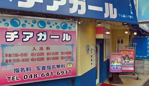 【体験談】大宮ソープ「チアガール」はNS/NN可?口コミや料金・おすすめ嬢を公開