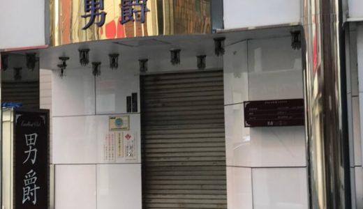 【体験談】吉原ソープ「エクセレントクラブ倶楽部男爵」はNS/NN可?口コミや料金・おすすめ嬢を公開