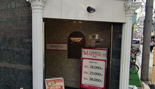 【体験談】吉原ソープ「ハピネス東京吉原店」はNS/NN可?口コミや料金・おすすめ嬢を公開