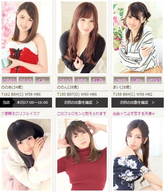 五反田のハピネス東京の女の子