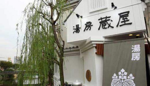 【体験談】中洲ソープ「湯房蔵屋」はNS/NN可?口コミや料金・おすすめ嬢を公開