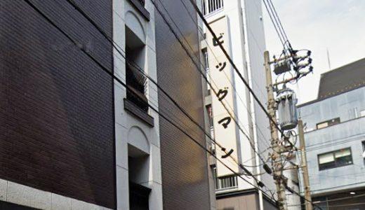 【体験談】吉原ソープ「ビッグマン」はNS/NN可?口コミや料金・おすすめ嬢を公開