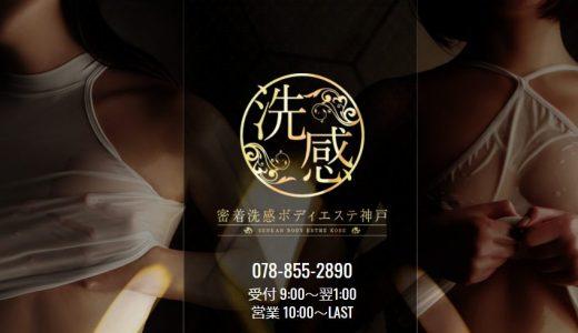 【体験談】神戸性感エステ「密着洗感ボディエステ神戸」は本番(基盤)可?口コミや料金・おすすめ嬢を公開