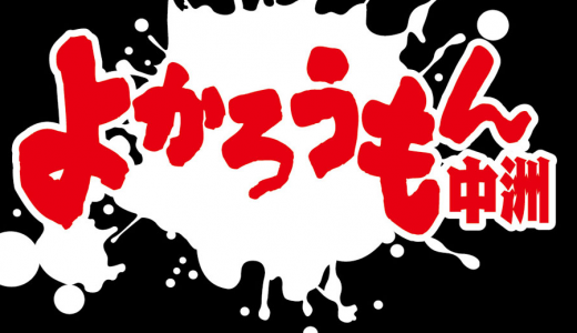 【体験談】中洲ソープ「よかろうもん中州」はNS/NN可?口コミや料金・おすすめ嬢を体験談から解説