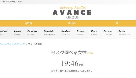 【体験談】中洲のデリヘル「AVANCE(アバンス)福岡」は本番(基盤)可?口コミや料金・おすすめ嬢を公開