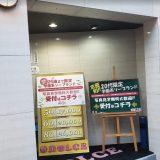 【体験談】吉原ソープ「DOLCE(ドルチェ)」はNS/NN可?口コミや料金・おすすめ嬢を公開