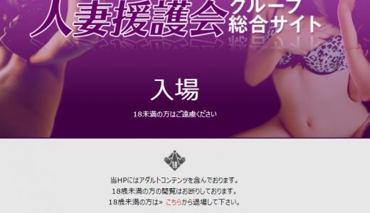 【体験談】埼玉のデリヘル「所沢人妻後援会」は本番(基盤)可?口コミや料金・おすすめ嬢を公開