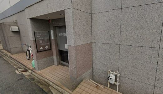 【体験談】中川のソープ「ニュー山水」はNS/NN可?口コミや料金・おすすめ嬢を公開