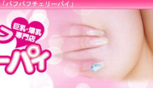 【体験談】横浜のヘルス「パフパフチェリーパイ」は本番(基盤)可?口コミや料金・おすすめ嬢を公開