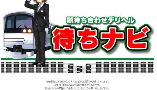 【体験談】福岡発のデリヘル「街ナビ」は本番(基盤)可?口コミや料金・おすすめ嬢を公開