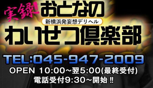 【体験談】新横浜のデリヘル「おとなのわいせつ倶楽部」は本番(基盤)可?口コミや料金・おすすめ嬢を公開