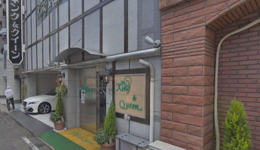 【体験談】福原のソープ「キング&クイーン」はNS/NN可?口コミや料金・おすすめ嬢を公開